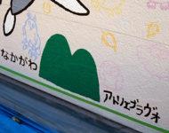 那珂川町の5つの小学校にパワフルな壁画が登場!